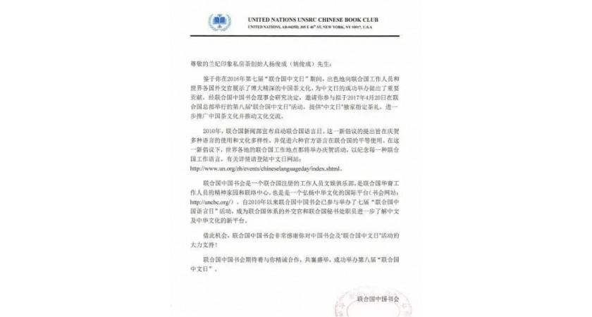 2017年杨俊成再次受邀前往联合国推广中国茶文化