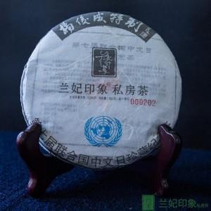 联合国第七届中文日指定礼品纪念茶 - 生茶(一片200克)